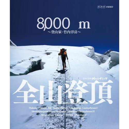 グレートサミッツ 8000m 全山登頂 ~登山家 竹内洋岳~ヒマラヤの山々に登り続けてきた登山家、竹内洋岳。全14座最後の山となったダウラギリ峰登頂への挑戦を追う。【楽ギフ_包装選択】