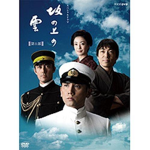 スペシャルドラマ 坂の上の雲 第1部 DVD-BOX 全5枚+特典1枚