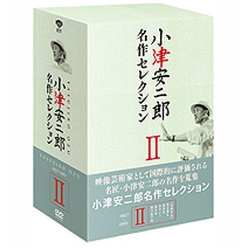 小津安二郎 名作セレクション II DVD-BOX 全5枚セット