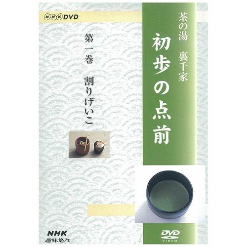 NHK趣味悠々 茶の湯 裏千家 初歩の点前 全3巻セット