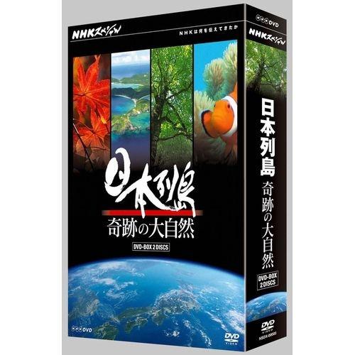 NHKスペシャル 日本列島 奇跡の大自然 DVD-BOX 全2枚セット