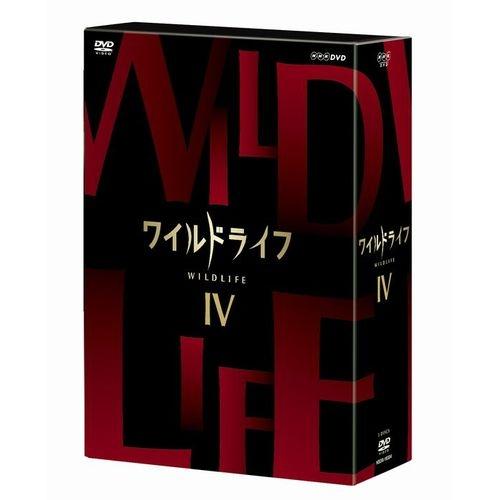 ワイルドライフ DVD-BOX4 全3枚セットNHKの技術力・取材力の粋を集めた本格自然番組のDVDとブルーレイ! シリーズ第4弾は「日本編」!