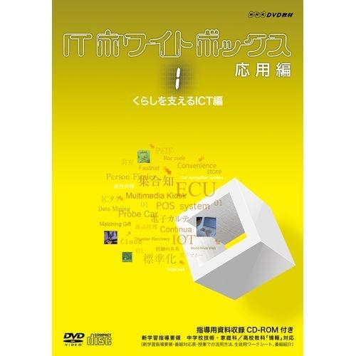 ITホワイトボックス 応用編1 くらしを支えるICT編 私たちの生活を支えているICT技術を紹介するとともに急速に普及するスマートフォンクラウドコンピューティングSNSなどの仕組みや急成長の秘密を探ります。