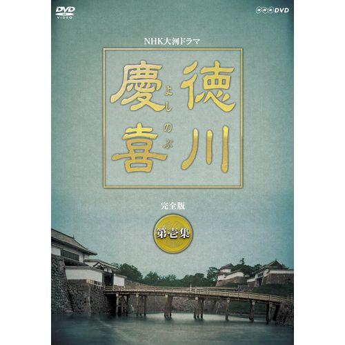 大河ドラマ 徳川慶喜 完全版 第壱集 DVD-BOX 全7枚セット DVD