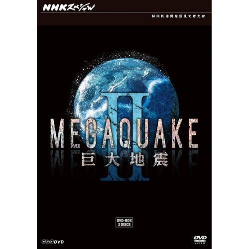 NHKスペシャル MEGAQUAKE II 巨大地震 DVD-BOX 全3枚セット