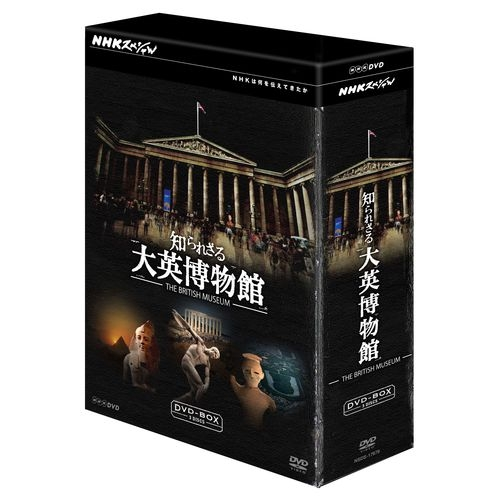NHKスペシャル 知られざる大英博物館 DVD-BOX 全3枚セット