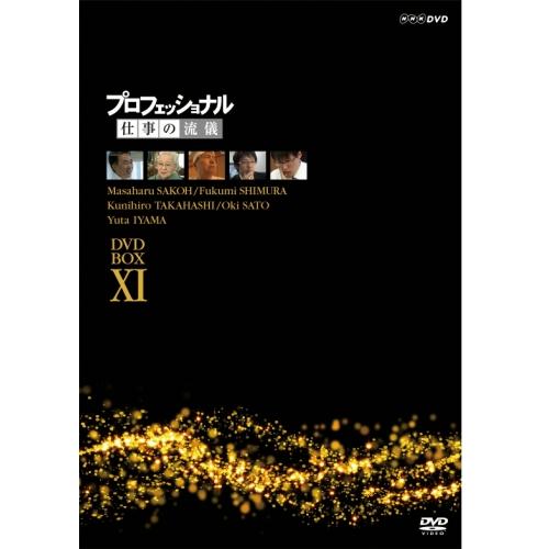 プロフェッショナル 仕事の流儀 第11期 DVD-BOX 全5枚セット DVD