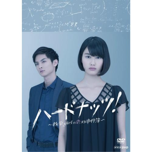 ハードナッツ! ~数学girlの恋する事件簿~ DVD-BOX 全4枚セット DVD