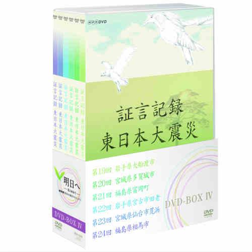 送料無料クーポン発行中!証言記録 東日本大震災 DVD-BOX4 全7枚セット DVD【2014年5月23日発売】※発売日以降の発送になります。