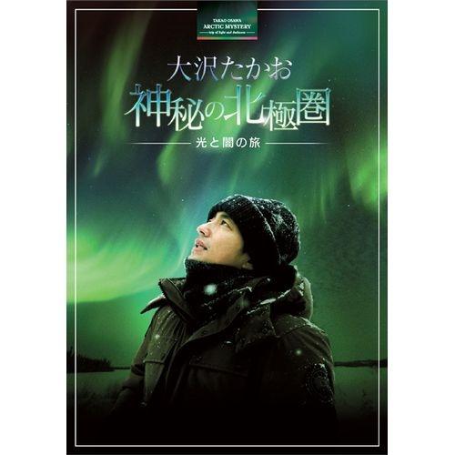 大沢たかお 神秘の北極圏 ―光と闇の旅―2012年 「フローズンプラネット」のナビゲーターとして南極大陸を旅した大沢たかお。2013年 もうひとつの極地、北極へ新たな冒険の旅に出た…。