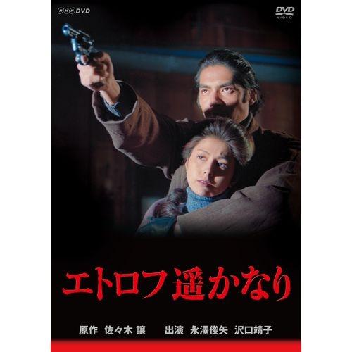 エトロフ遙かなり 全4枚セット佐々木譲原作の戦争サスペンスドラマの名作2作がDVDで蘇る!
