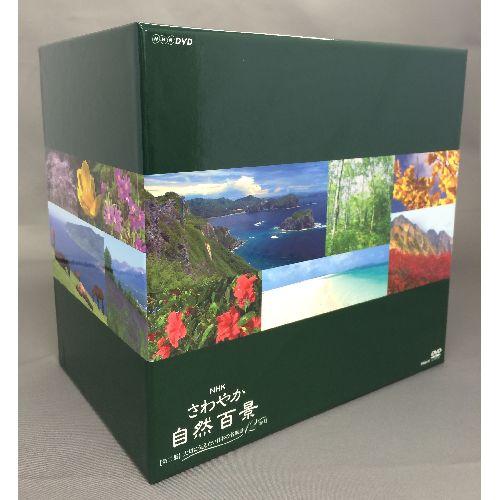 さわやか自然百景 第2期 DVDBOX 全12本
