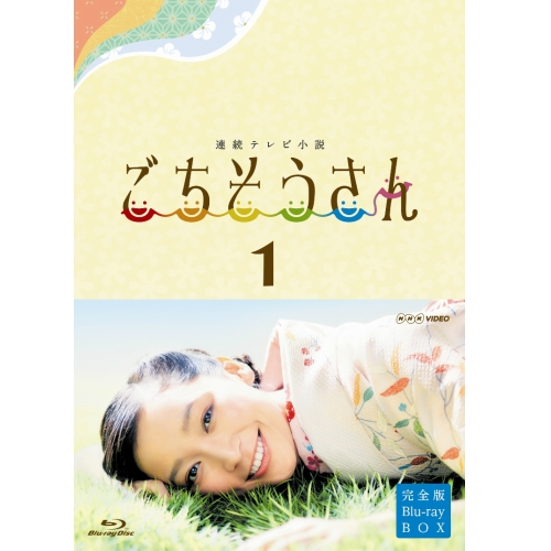 連続テレビ小説 ごちそうさん 完全版 ブルーレイBOXI 全4枚セット