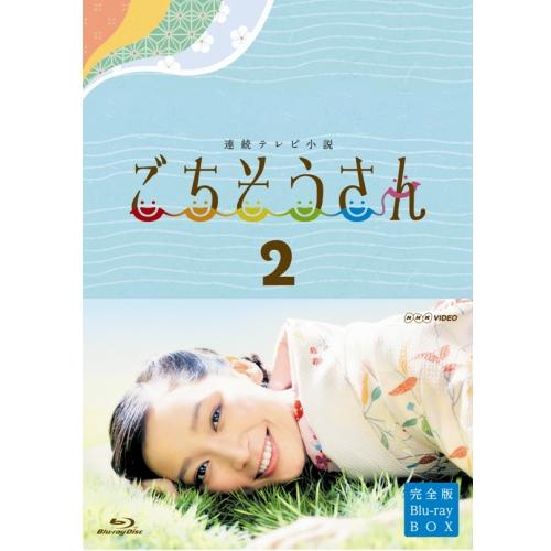 連続テレビ小説 ごちそうさん 完全版 ブルーレイBOX2 全4枚セット BD
