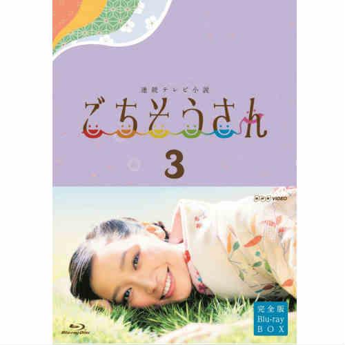 連続テレビ小説 ごちそうさん 完全版 ブルーレイBOX3 全5枚セット BD