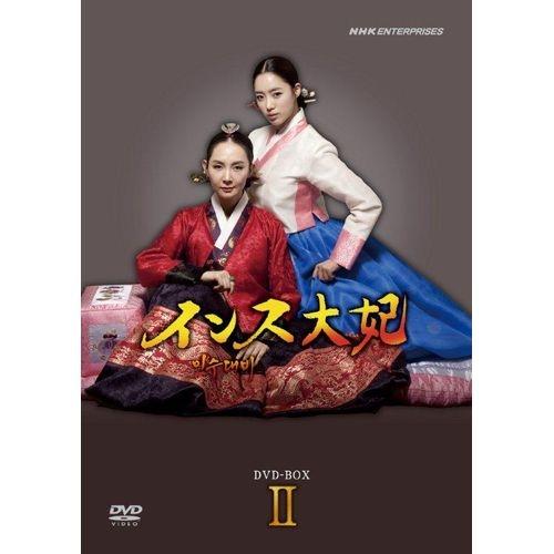 インス大妃 DVD-BOX2 全10枚セット 歴史は彼女を大妃にした―。朝鮮王朝史上最も激しい動乱の時代を生きたインス大妃の生涯を描く本格歴史ドラマ!