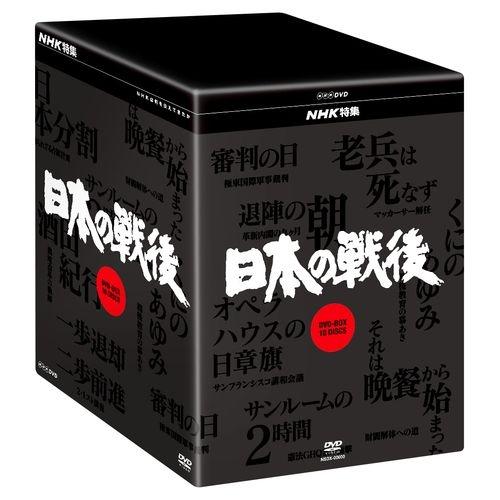 NHK特集 日本の戦後 DVD-BOX 全10枚セット占領、改革、講和…。わずか6年の間に戦後日本で何が起こったのか?変革を迫られた日本の姿を徹底的な取材と名優たちの演技で再現した伝説のドキュメンタリー!