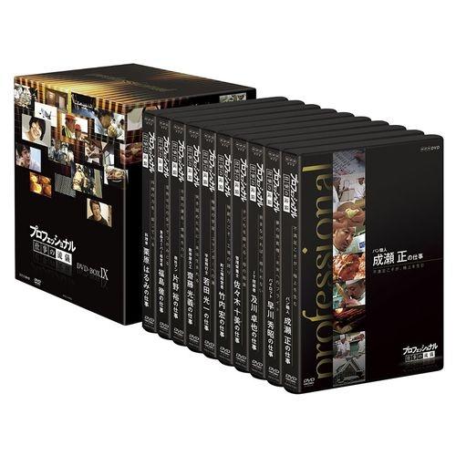 プロフェッショナル 仕事の流儀 第9期 DVD-BOX 全10枚 さまざまな分野の第一線で活躍中の一流のプロの仕事を徹底的に掘り下げる人気ドキュメンタリー番組「プロフェッショナル 仕事の流儀」のDVD化第9弾!