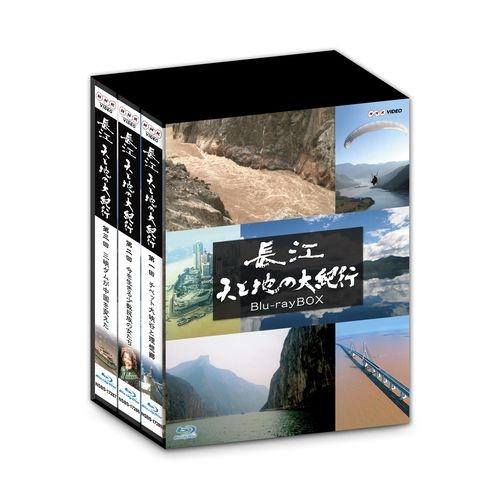 """長江 天と地の大紀行 ブルーレイBOX 全3枚セット 悠久の大河・長江 6300kmの旅を通して、""""21世紀の超大国・中国の今""""を伝える大紀行。 DVD"""