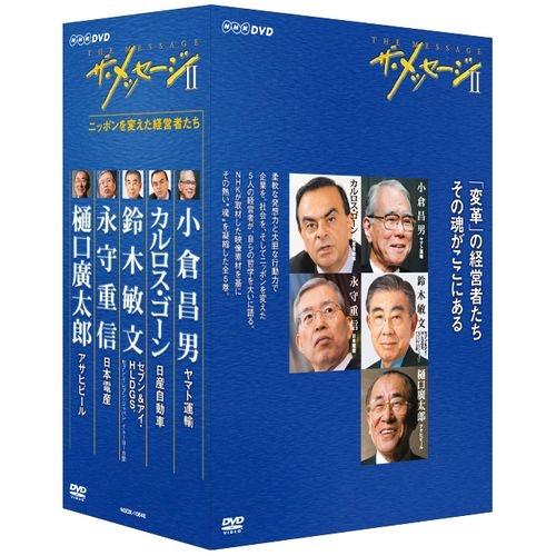 ザ・メッセージII ニッポンを変えた経営者たち DVD-BOX 全5枚セット