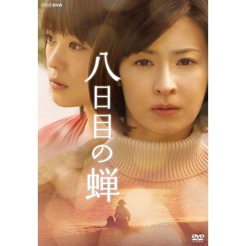 八日目の蝉 DVD-BOX 全3枚セット