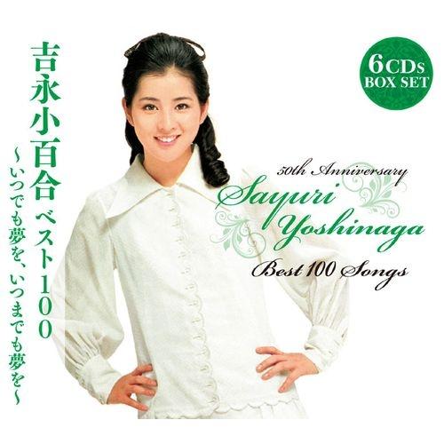 CD 吉永小百合ベスト100 ~いつでも夢を、いつまでも夢を~吉永小百合の歌手デビュー50周年記念BOXセット。