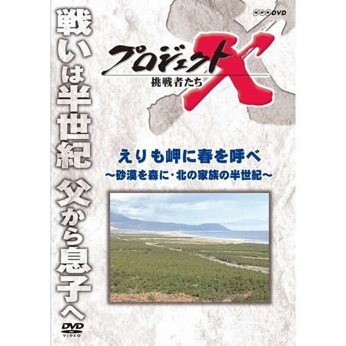 New price Edition Project X challengers who erimo Cape to call spring-desert, forest and family of the north half century