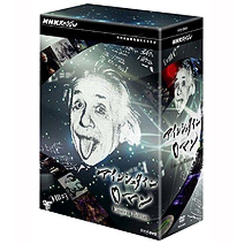NHKスペシャル アインシュタインロマン DVD-BOX 全5枚+特典CD1枚セット