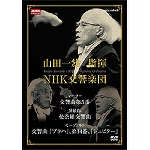NHKクラシカル 山田一雄指揮/NHK交響楽団 全2枚セット