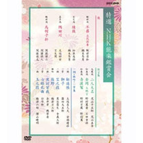 特選 NHK能楽鑑賞会 DVD-BOX 全6枚セット