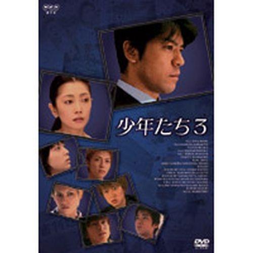少年たち3 DVD-BOX 全3枚セット