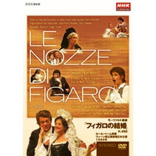 NHKクラシカルシリーズ モーツァルト歌劇「フィガロの結婚」K.492/カール・ベーム指揮 全2枚セット