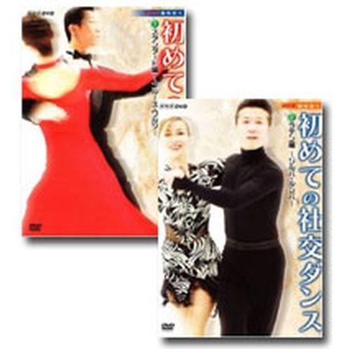 NHK趣味悠々 初めての社交ダンス 全2枚セット