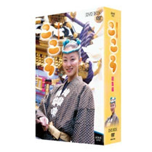 連続テレビ小説 こころ総集編 DVD-BOX 全3枚セット