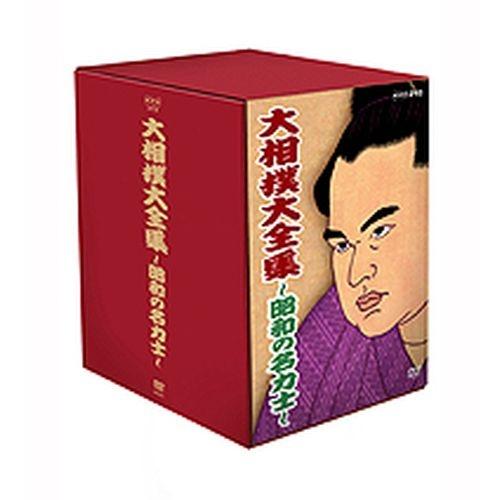 大相撲大全集 昭和の名力士 DVD-BOX 全10枚セット
