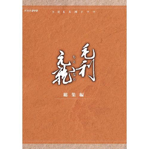 大河ドラマ 毛利元就 総集編 DVD-BOX 全2枚