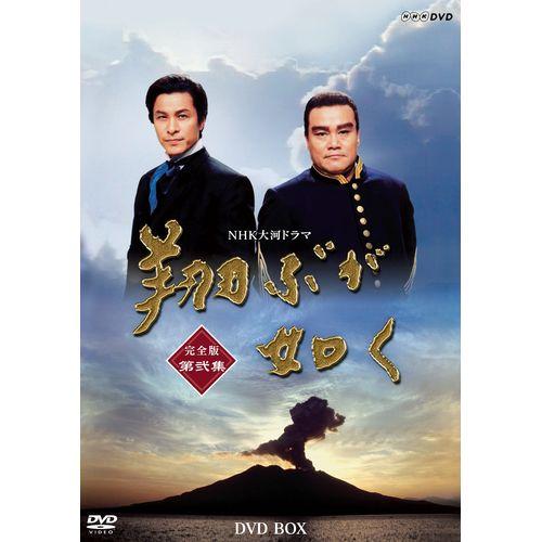 大河ドラマ 翔ぶが如く 完全版 第弐集 DVD-BOX 全6枚
