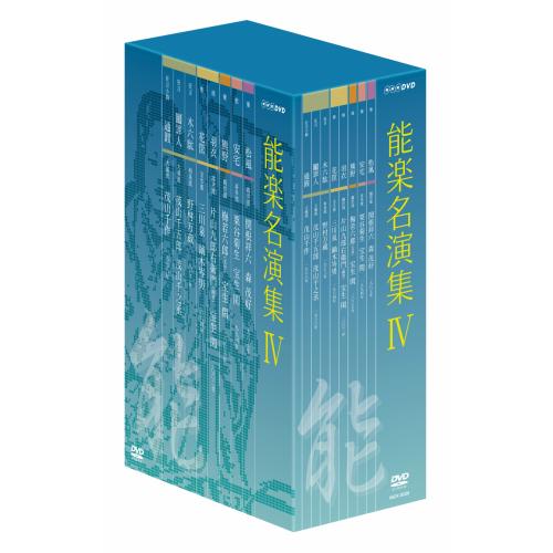 能楽名演集 DVD-BOX ?