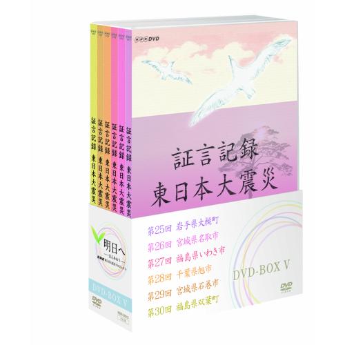 証言記録 東日本大震災 DVD-BOX5 全6枚セット