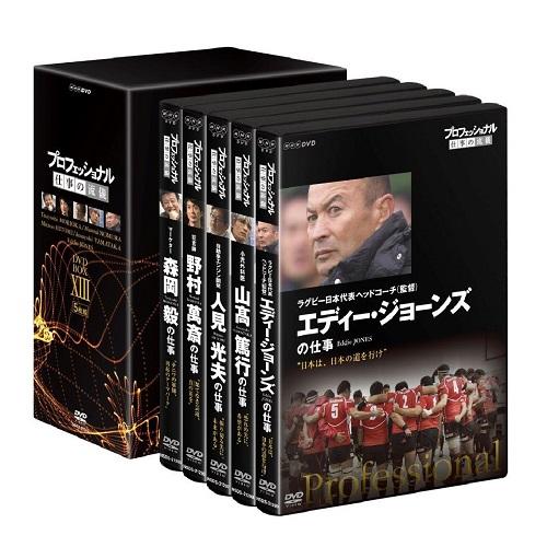 プロフェッショナル 仕事の流儀 第13期 DVD-BOX 全5枚セット