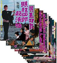 眠狂四郎 全12枚セット 市川雷蔵『眠狂四郎』シリーズ12作をお求めやすい廉価版でリリース!
