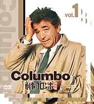 刑事コロンボ完全版 バリューパック1~4 全23枚セットピーター・フォーク演じるコロンボ刑事の個性的なキャラクターが人気を博した、全世界で最も有名な刑事ドラマ!