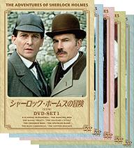 シャーロック・ホームズの冒険 完全版 DVDセット1~6 全24枚セット
