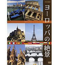 ヨーロッパの絶景 DVD-BOX 全6枚セット
