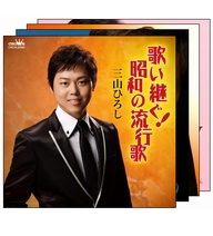 CD 歌い継ぐ!昭和の流行歌 全4枚セット