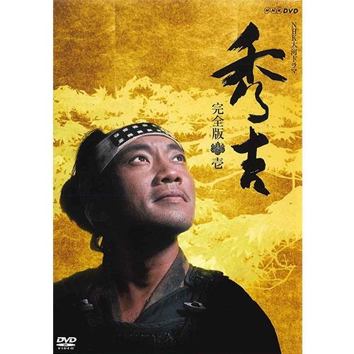 名もなき農民の子から天下人へと駆け上がった秀吉の出世物語。 大河ドラマ 秀吉 完全版 DVD-BOX1 全7枚