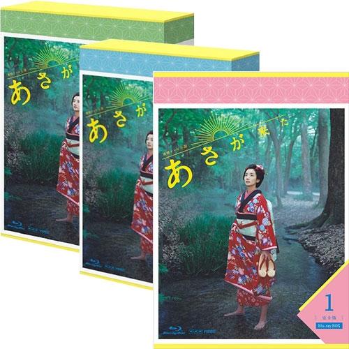 連続テレビ小説 あさが来た 完全版 ブルーレイBOX 全3巻セット BD
