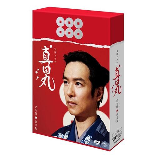 真田丸 完全版 第弐集 DVD-BOX 全3枚セット