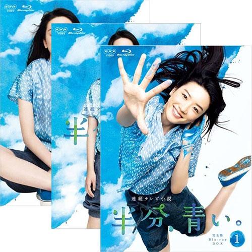 連続テレビ小説 半分、青い。 完全版 ブルーレイBOX 全3巻セット BD
