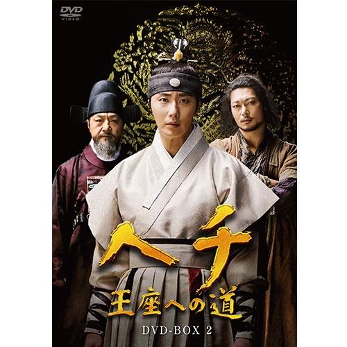 ヘチ 王座への道 DVD-BOX2 全8枚